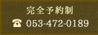 053-472-0189