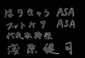 はりきゅうASA・フットケアASA 代表取締役 淺原健司