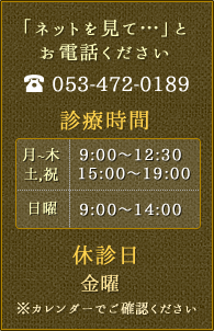 診療時間:(月~木・土・祝日)9:00~12:30、15:00~19:00 (日曜)9:00~14:00 (金曜)休診日
