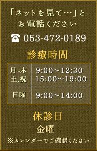 診療時間:(月~木・土・祝日)9:00~12:30、15:00~19:00 (日曜)9:00~14:00 (金曜)休診日