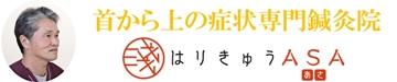 浜松市中区の鍼灸院 浜松はりきゅうASA